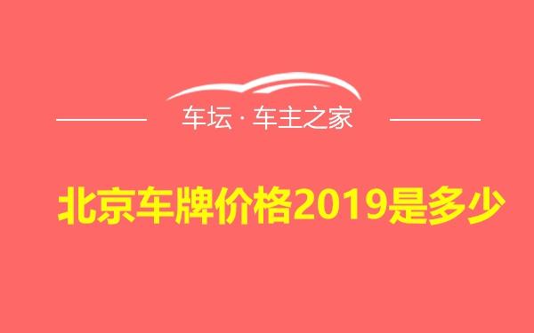 北京车牌号多少钱_北京车牌价格2019是多少?_车探网